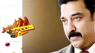 Kamal Hassan Says No Freedom In India – Naanga Solla – Peppers tv Tamil Cinema Gossip Show
