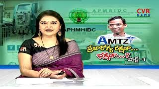 AMTZ ప్రజారోగ్య రక్షణా...భక్షణా...? | Scams Care of Address AP Medtech Zone | CVR News - CVRNEWSOFFICIAL