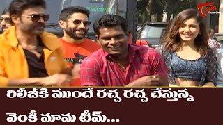 Venky Mama Movie Team Bus Yatra | Victory Venkatesh | Akkineni Naga Chaitanya | TeluguOne - TELUGUONE