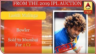 IPL Auction 2019: Mumbai Indians rope in Sri Lankan pacer Lasith Malinga - ABPNEWSTV