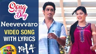 Song of the Day | Neevevvaro Video Song With Lyrics | Telugu New Melody Songs 2017 | Mango Music - MANGOMUSIC