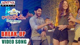 Break Up Video Song || Raarandoi Veduka Chuddam Video Songs || NagaChaitanya, Rakul,DSP - ADITYAMUSIC