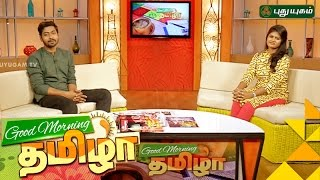 Good Morning Tamizha | 29/11/2016 | PuthuYugam TV Show