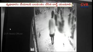 చిత్తూరు జిల్లా వీ కోటాలో దారుణం l Lodge Owner Harassed Women For Illegal Affair At Chittoor l CVR - CVRNEWSOFFICIAL