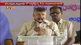 Chandrababu Naidu Speech in Anantapur Public Meeting | Anantapur as Horticulture hub | CVR News - CVRNEWSOFFICIAL