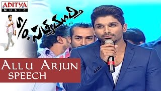 Allu Arjun Speech At S/o Satyamurthy Audio Launch Live || Trivikram,Samantha - ADITYAMUSIC