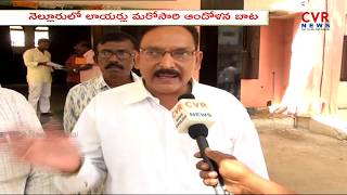Lawyers Protest in Nellore | face to face with Lawyers | CVR News - CVRNEWSOFFICIAL