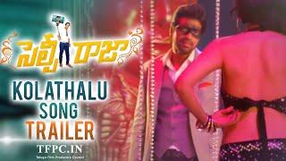 Selfie Raja Movie Kolathalu Song Trailer | Allari Naresh | Sakshi Chaudhary | TFPC - TFPC