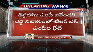 TRS MPS Meet At MP Jithender Reddy House | Discussing Tomorrow's Non-Confidence Motion | CVR News - CVRNEWSOFFICIAL