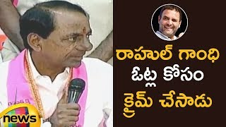 KCR Controversial Comments On Rahul Gandhi | KCR Press Meet At TRS Bhavan | Telangana | Mango News - MANGONEWS