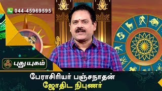 Neram Nalla Neram – Know your Astrology 17-08-2017  PuthuYugam TV Show