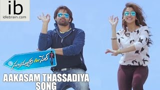Subramanyam for sale Aakasam Thassadiya song - idlebrain.com - IDLEBRAINLIVE