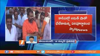 Paripoornananda Swami To Meets BJP Chief Amit Shah Over Likely To Join BJP | iNews - INEWS