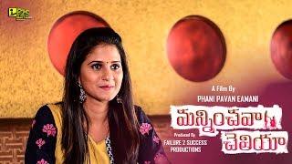 Latest Telugu Short Film 2018 || MANNINCHAVA CHELIYA || Directed By PHANI PAVAN EAMANI - YOUTUBE