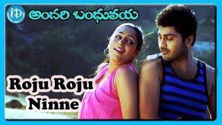 Roju Roju Ninne Song || Andari Bandhuvaya Movie || Sharwanand, Padmapriya || Anoop Rubens - IDREAMMOVIES