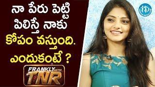 నా పేరు పెట్టి పిలిస్తే నాకు కోపం వస్తుంది ఎందుకంటే ? - Actress Rahasya Gorak || Frankly With TNR - IDREAMMOVIES