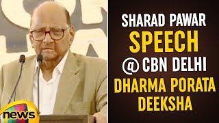 Sharad Pawar Speech At TDP Dharma Porata Deeksha in Delhi | AP Special Status Updates | Mango News - MANGONEWS