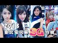 TpGS 2018 臺北電玩展Show Girl特輯