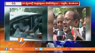 Seats Sharing Finalised In Mahakutami | Congress Allocate 24 Seats To TDP, TJS and CPI | iNews - INEWS