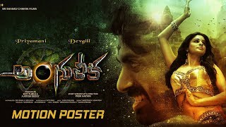 Priyamani's Angulika Motion Poster | Devgil | TFPC - TFPC