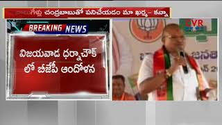 AP BJP President Kanna Lakshmi Narayana Slams CM Chandrababu | CVR News - CVRNEWSOFFICIAL