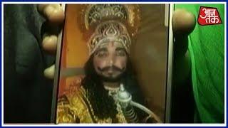 Amritsar हादसे में रामलीला के Ravana ने लोगों को बचाने के लिए दी अपनी जान ! - AAJTAKTV