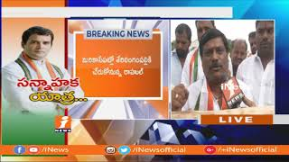 Huge Cong Cadre Attend For Serilingampally Congress Meeting | Hyderabad | iNews - INEWS
