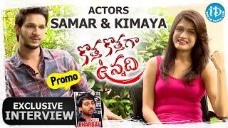 Kotha Kothaga Unnadi | Actor Samar & Kimaya Exclusive Interview - Promo | Talking Movies with iDream - IDREAMMOVIES