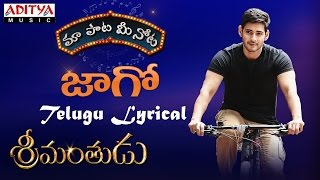 "Jaago Full Song With Telugu Lyrics || ""మా పాట మీ నోట"" 