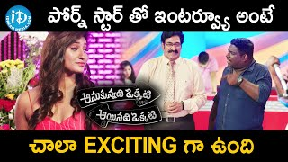 Anukunnadi Okkati Ayinadi Okkati 2020 Telugu Movie | Raghu Babu Comedy Scene | Tridha Choudhury - IDREAMMOVIES