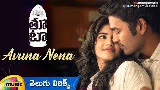 Avuna Nena Song Telugu Lyrical | Dhanush THOOTA Movie Songs | Dhanush | Megha Akash | Mango Music - MANGOMUSIC