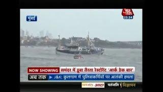 मुंबई का Floating Restaurant समुन्दर में डूब गया ! - AAJTAKTV