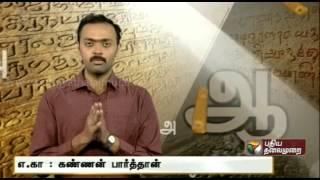 Mozhi Arivom 03-09-2014 Puthiya Thalaimurai Tv Show