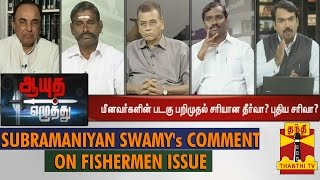 "Aayutha Ezhuthu 01-09-2014 Debate On ""Subramaniyan Swamy's Comment On Fishermen Issue…"" – Thanthi TV Show"