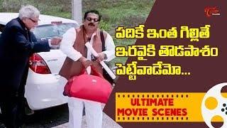 పదికే ఇంత గిల్లితే ఇరవైకి తొడపాశం పెట్టేవాడేమో | Ultimate Movie Scenes | TeluguOne - TELUGUONE