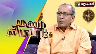 Stage & Film Actor Kathadi Ramamurthy in Manam Thirumbuthe – Puthuyugam tv Show