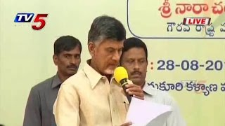 "Chandrababu to Launch "" Jan Dhan Yojana "" in Rajahmundry : TV5 News - TV5NEWSCHANNEL"