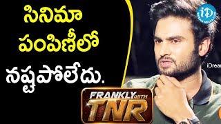 సినిమా పంపిణీలో నష్టపోలేదు. - Actor Sudheer Babu  || Frankly With TNR - IDREAMMOVIES