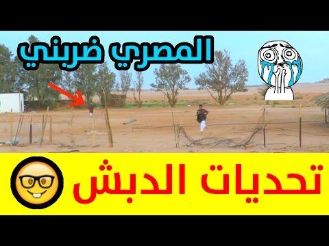 تحديات الدبش #1المصري ضربني وانحشت!!! لايفوتكم