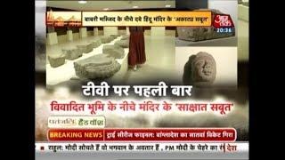 First Time On TV | रामजन्मभूमि के नीचे दबे हिंदू मंदिर के Exclusive सबूत! - AAJTAKTV
