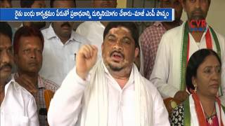 Congress Leader Ponnam Prabhakar Comments on CM KCR over Rythu Bandhu Scheme | CVR News - CVRNEWSOFFICIAL