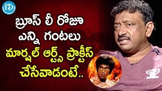 Ram Gopal Varma About Bruce Lee | RGV About Hard Work | Ramuism 2nd Dose | iDream Movies - IDREAMMOVIES