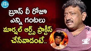 Ram Gopal Varma About Bruce Lee | RGV About Hard Work | Ramuism 2nd Dose | iDream Movies - IDREAMMOVIES
