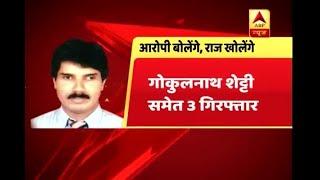 PNB Scam: CBI arrests 3 people including Gokulnath Shetty - ABPNEWSTV