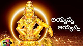 Ayyappa Ayyappa Song | Telugu Devotional Songs | Lord Ayyappa Devotional Song | Mango Music - MANGOMUSIC