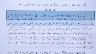 Ali BAĞCI-Katru'n-Neda Dersleri 045
