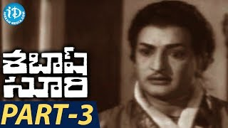 Sabhash Suri Full Movie Part 3 | N T Rama Rao, Krishna Kumari | I S Murthy | Pendiala Nageswara Rao - IDREAMMOVIES