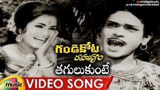 Telugu Old Hit Songs | Thagulukunte Video Song | Gandikota Rahasyam Movie | Raja Babu | Rama Prabha - MANGOMUSIC