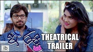 E Ee theatrical trailer - idlebrain.com - IDLEBRAINLIVE