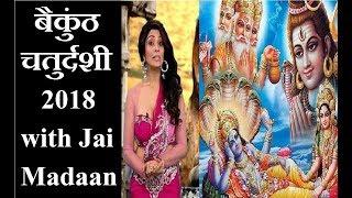 बैकुंठ चतुर्दशी 2018: जानें क्यों भगवान विष्णु और शिव के लिए भी है खास | Jai Madaan | Family Guru - ITVNEWSINDIA